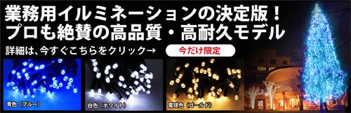 業務用・高耐久 屋外用LEDイルミネーション