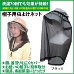 インセクトシールド 帽子用虫よけネット
