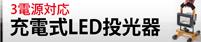 3電源対応、充電式LED投光器