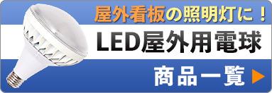 LED屋外用電球